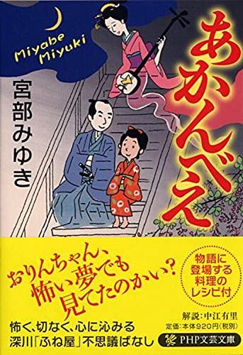 あかんべえ (PHP文芸文庫)