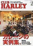 CLUB HARLEY (クラブハーレー)2021年2月号 Vol.247