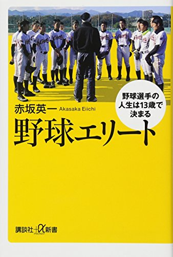 野球エリート 野球選手の人生は13歳で決まる (講談社+α新書)