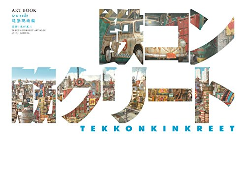 Tekkonkinkreet Film ARTBOOK White/ Shiro Side: Construction site (Japanese Edition)