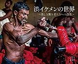 渋イケメンの世界 ~美しき働き者たちへの讃歌