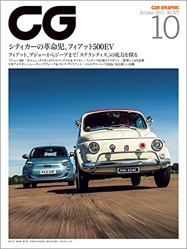 CG(CAR GRAPHIC)2021年10月号 [雑誌]