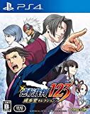 Phoenix Wright Ace Attorney 123 PS4 Naruhodo Selection game Japan (Video Game)