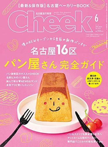 Cheek(チーク)2020年 6月号