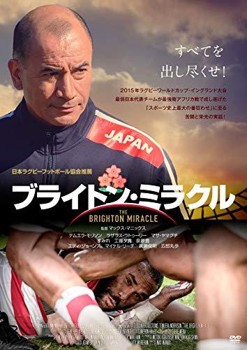 ブライトン・ミラクル [DVD]