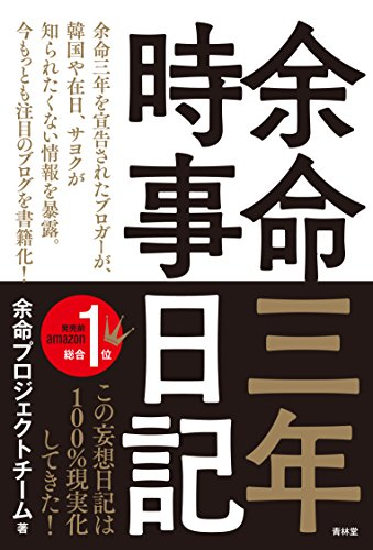 余命三年時事日記 (青林堂ビジュアル)