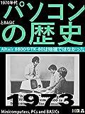 1970年代パソコンとBASICの歴史: Altair 8800やTK-80は始祖ではなかった