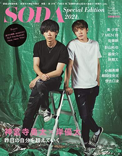 SODA Special Edition 2021(表紙:岸優太×神宮寺勇太)