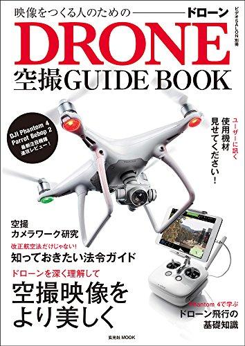 ドローン空撮 GUIDEBOOK (玄光社MOOK ビデオSALON別冊)