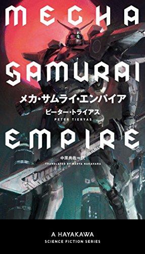 メカ・サムライ・エンパイア (新☆ハヤカワ・SF・シリーズ)
