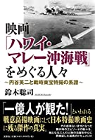 映画「ハワイ・マレー沖海戦」をめぐる人々 ~円谷英二と戦時東宝特撮の系譜~