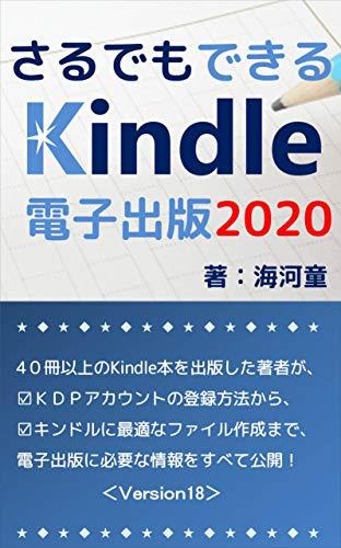 さるでもできるKindle電子出版: 30冊以上のKindle本を出版した筆者が、KDPアカウントの登録方法から、...