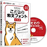 フォント集 日本語フォント 文字 商用利用可 永年版 こだわり和文フォント40 Win&Mac