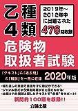 乙種4類危険物取扱者試験 2020年版