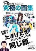 One hajime special artbook (japanese edition)