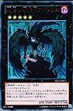 遊戯王 黒 終焉の守護者アドレウス U EP12-JP017