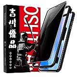 (i)Phone 11 Pro 覗き見防止ガラスフィルム 吉川優品 【プライバシー保護 ラウンドエッジ高精……