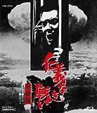 仁義なき戦い 完結篇 [Blu-ray]