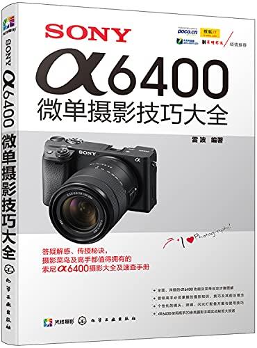 SONY α6400微单摄影技巧大全