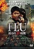 FLU 運命の36時間 [DVD]