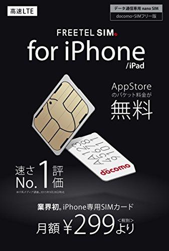 「FREETEL SIM for iPhone/iPad」 nano SIM (データ 月額299円(税抜)より)