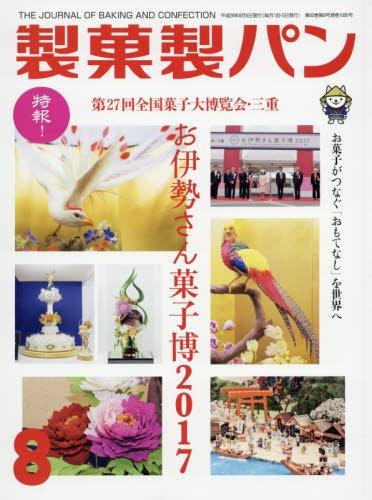 製菓製パン 2017年 08 月号 [雑誌]