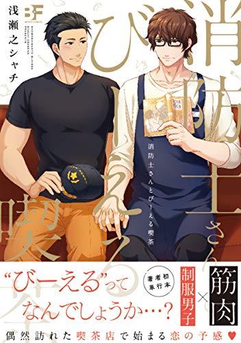 消防士さんとびーえる喫茶 (ムーグコミックス BF Series)