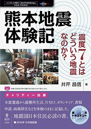 熊本地震体験記−震度7とはどういう地震なのか? (NextPublishing)