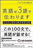 51bbNjzlPiL. SL160  - 【中級編】ビジネス英会話 基本を学べるおすすめ参考書3選