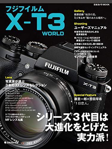 フジフイルム X-T3 WORLD (日本カメラMOOK)