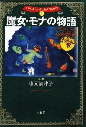 魔女・モナの物語―The Story of Witch MONA (1) (The Story of Witch MONA 1)