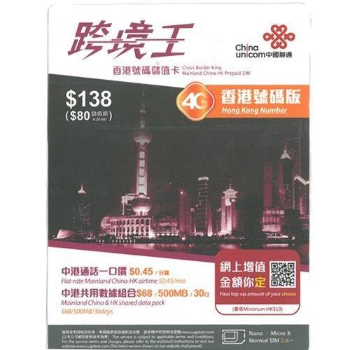 中国 香港 台湾 マカオ プリペイドSIMカード「跨境王/Cross-Border King 4G・LTE版」チャイナユニコム