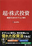 超・株式投資 (Modern Alchemists Series No. 122)