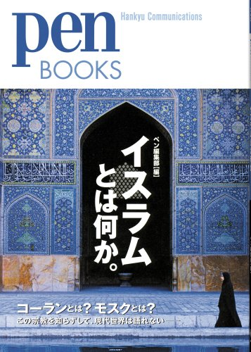 ペンブックス20 イスラムとは何か。 (Pen BOOKS)