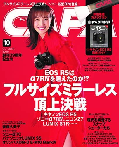 CAPA(キャパ) 2020年 10 月号 雑誌