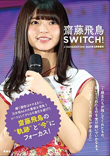 齋藤飛鳥 SWITCH! (J-GENERATION 2021年4月号増刊)