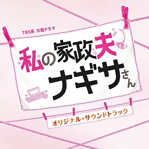 TBS系 火曜ドラマ 私の家政夫ナギサさん オリジナル・サウンドトラック