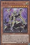 遊戯王 DBAG-JP007 溟界王-アロン (日本語版 スーパーレア) エンシェント・ガーディアンズ