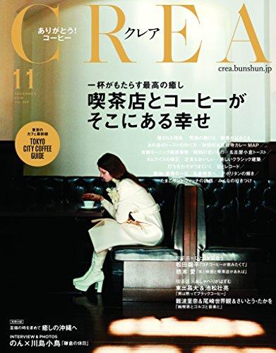 CREA2016年11月号 喫茶店とコーヒーがそこにある幸せ