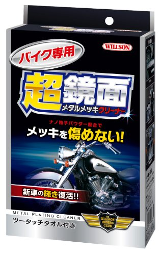 WILLSON [ ウイルソン ] バイク専用 超鏡面メタルメッキクリーナー [ ツータッチタオル付き ] [ 品番 ] 02072