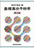 基礎高分子科学 第2版