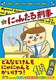 にゃんたる刑事(けいじ) (PHPとっておきのどうわ)