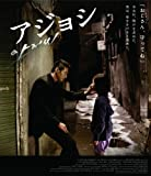 アジョシ スペシャル・エディション(2枚組) [Blu-ray]