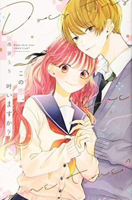 Will this love come true? (Kodansha Comics Nakayoshi) See details