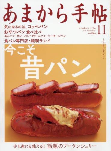 あまから手帖 2016年 11 月号 [雑誌]