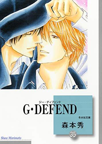 G・DEFEND(35) (冬水社文庫)