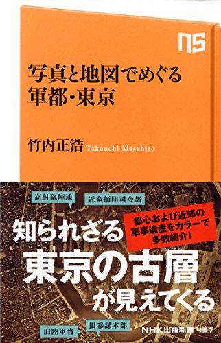 写真と地図でめぐる軍都・東京 (NHK出版新書 457)