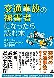 交通事故の被害者になったら読む本