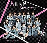 KOKORO&KARADA/LOVEペディア/人間関係No way way(通常盤C)(特典なし)