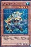 遊戯王カード ウミノタウルス JF12-JPB09NP